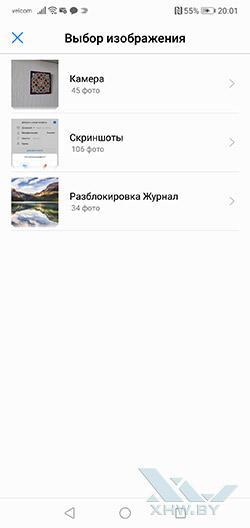 Установка фото на контакт в Huawei P20 Lite. Рис 5