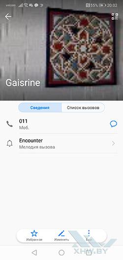 Установка фото на контакт в Huawei P20 Lite. Рис 8