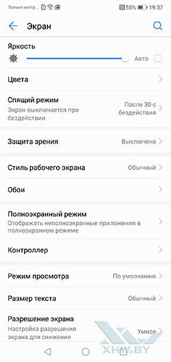 Настройки параметров экрана в Huawei P20 Lite. Рис 1