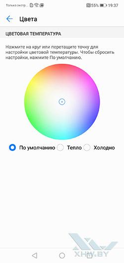 Настройки параметров экрана в Huawei P20 Lite. Рис 2