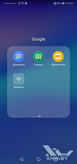 Приложения Google на в Huawei P20 Lite. Рис 2
