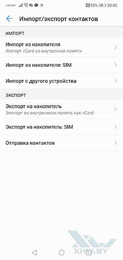 Перенос контактов с SIM-карты в телефон Huawei P20 Lite. Рис 2.