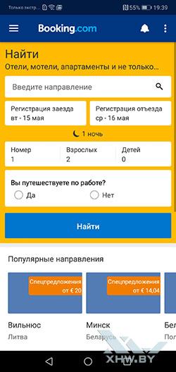 Booking на Huawei P20 Lite