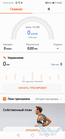 Здоровье в Huawei P20 Lite. Рис 1.