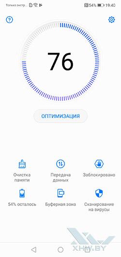 Очистка памяти телефона Huawei P20 Lite. Рис 1