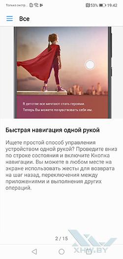 Советы на Huawei P20 Lite