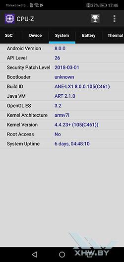 Системa Huawei P20 Lite