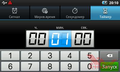 Таймер в Samsung Galaxy Player 50