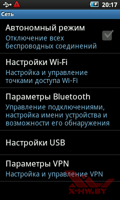 Настройки Samsung Galaxy Player 50. Рис. 3