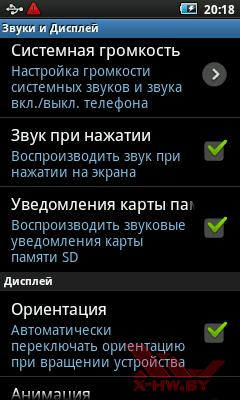 Настройки Samsung Galaxy Player 50. Рис. 5