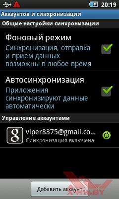 Настройки Samsung Galaxy Player 50. Рис. 8