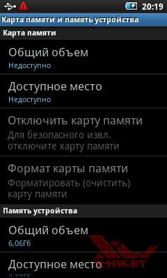 Настройки Samsung Galaxy Player 50. Рис. 9