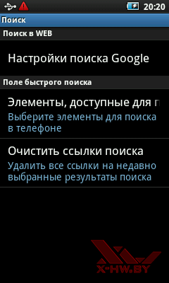 Настройки Samsung Galaxy Player 50. Рис. 10