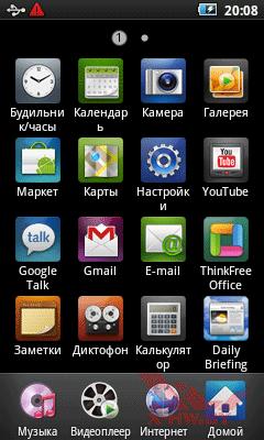 Приложения Samsung Galaxy Player 50. Рис. 1