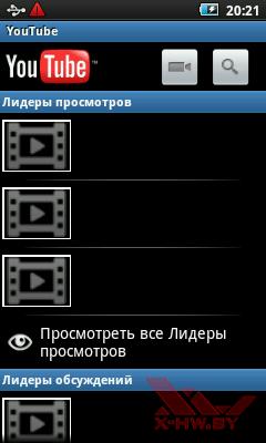 Приложение для просмотра YouTube в Samsung Galaxy Player 50
