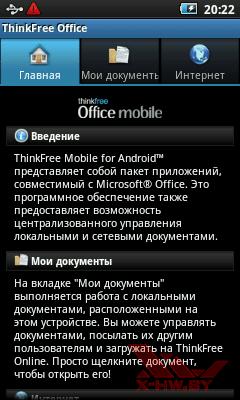 ThinkFree Office в Samsung Galaxy Player 50. Рис. 2