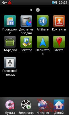 Приложения Samsung Galaxy Player 50. Рис. 4