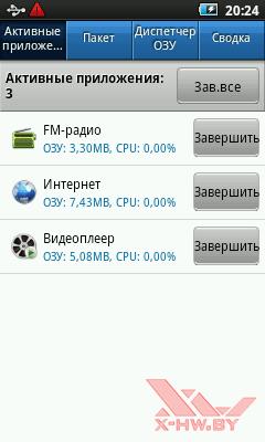 Диспетчер задач Samsung Galaxy Player 50