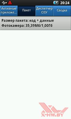 Информация о пакете приложения в Samsung Galaxy Player 50