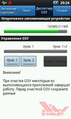 Диспетчер ОЗУ Samsung Galaxy Player 50