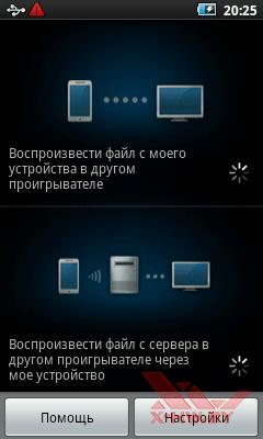 Настройки воспроизведения файла на другом устройстве в Samsung Galaxy Player 50