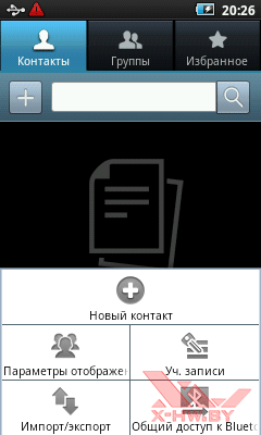 Контакты в Samsung Galaxy Player 50. Рис. 1