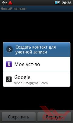 Контакты в Samsung Galaxy Player 50. Рис. 2