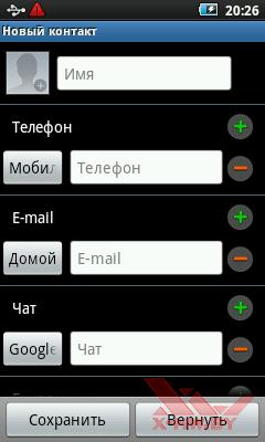Контакты в Samsung Galaxy Player 50. Рис. 3