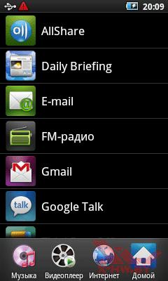 Приложения Samsung Galaxy Player 50. Рис. 3