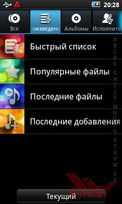Приложение музыкальный плеер в Samsung Galaxy Player 50. Рис. 2
