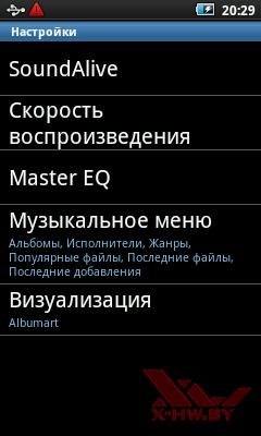 Приложение музыкальный плеер в Samsung Galaxy Player 50. Рис. 7