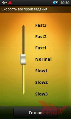 Эквалайзер в Samsung Galaxy Player 50. Рис. 3