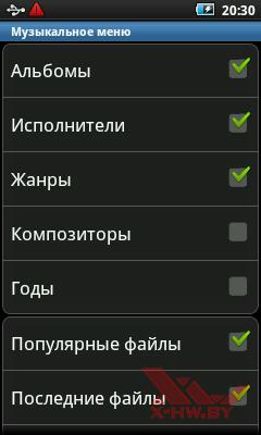 Музыкальное меню Samsung Galaxy Player 50