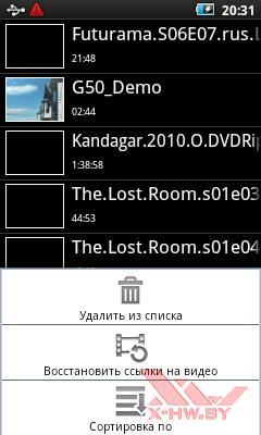 Приложение видео плеер в Samsung Galaxy Player 50. Рис. 2