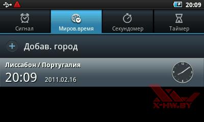 Мировое время в Samsung Galaxy Player 50