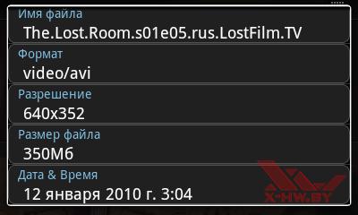 Приложение видео плеер в Samsung Galaxy Player 50. Рис. 7