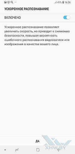 Распознавание лица в Galaxy A6+ (2018) рис. 3