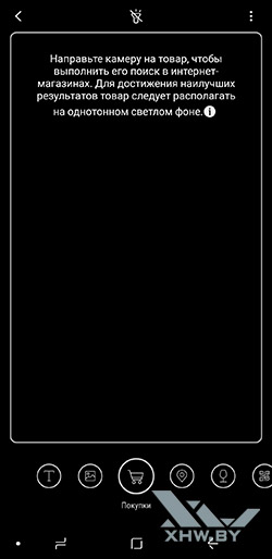 Камера Bixby смартфона Galaxy A6+ (2018). Рис 1