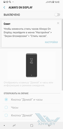 Экран Always On на Samsung Galaxy A6+ (2018) рис. 1