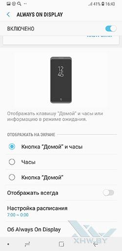 Экран Always On на Samsung Galaxy A6+ (2018) рис. 2
