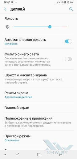 Настройки экрана Galaxy A6+ (2018) рис. 1