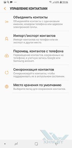 Перенос контактов с SIM-карты в телефон Samsung Galaxy A6+ (2018). Рис 2.