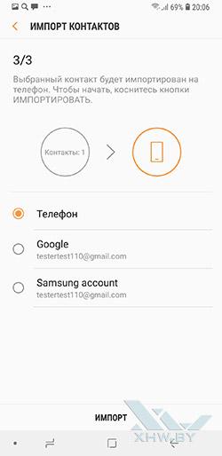 Перенос контактов с SIM-карты в телефон Samsung Galaxy A6+ (2018). Рис 6