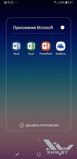 Приложения Microsoft на Galaxy A6+ (2018)