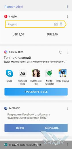 Экран Bixby в Samsung Galaxy A6+ (2018). Рис 1