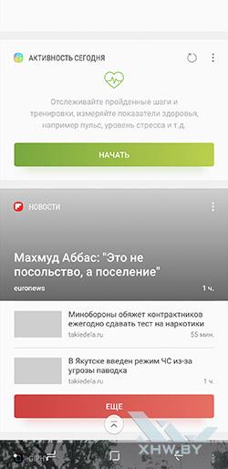 Экран Bixby в Samsung Galaxy A6+ (2018). Рис 2