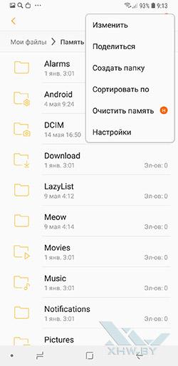 Создание папки на Samsung Galaxy A6+ (2018). Рис 3