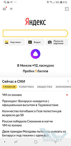Яндекс и Алиса на Samsung Galaxy A6+ (2018). Рис 1