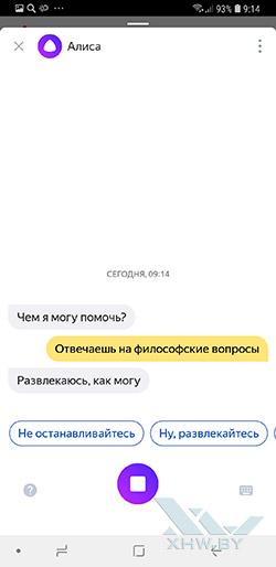 Яндекс и Алиса на Samsung Galaxy A6+ (2018). Рис 2