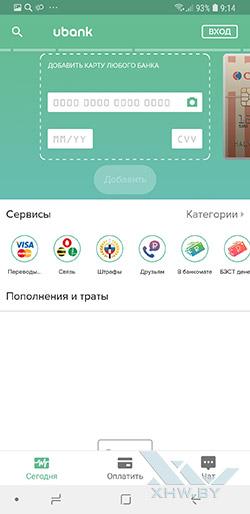 Ubank на Samsung Galaxy A6+ (2018). Рис 1